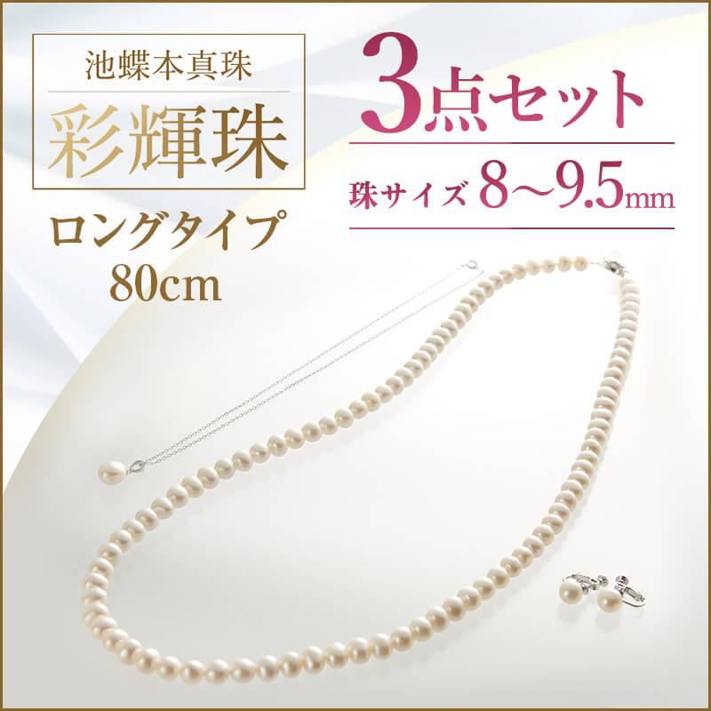【彩輝珠】池蝶本真珠ロングタイプ80cm 3点セット 8~9.5mm