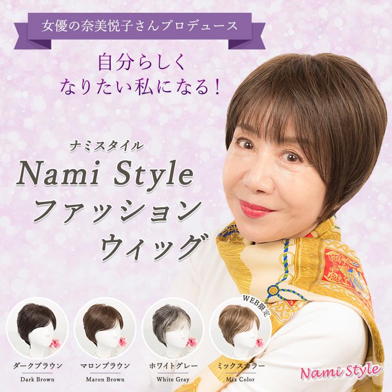 <span class='ttl'>奈美悦子さんプロデュース NamiStyleファッションウィッグ</span><br>誰でも簡単に明るい「きれい」を⼿に⼊れることができるファッションウィッグです!