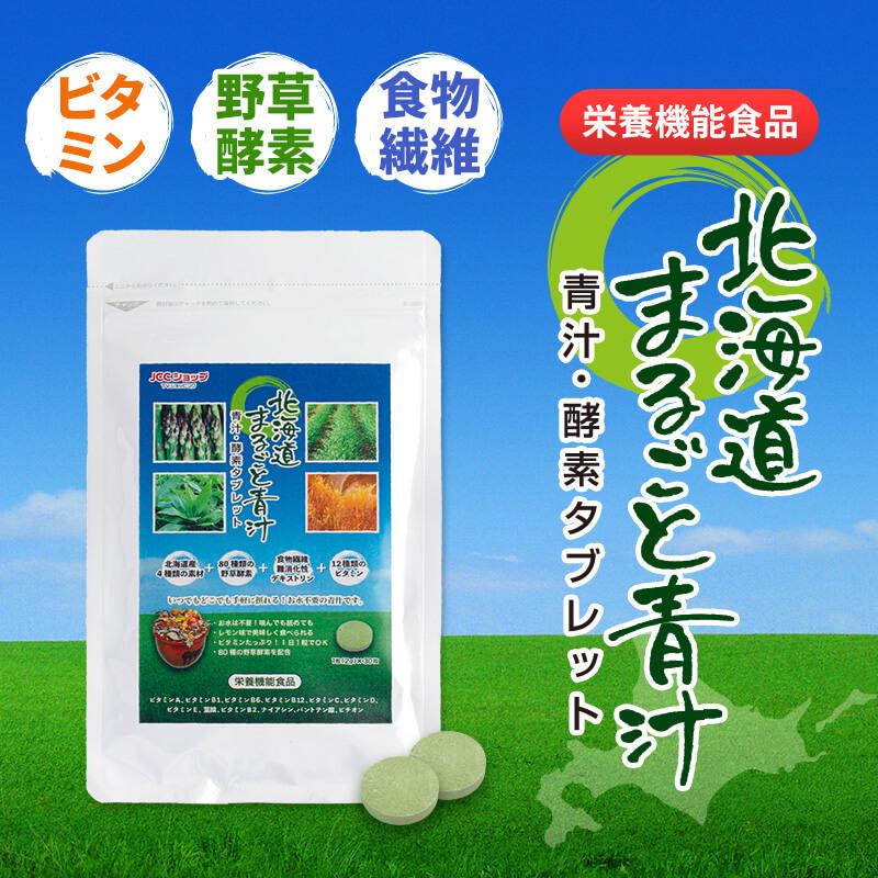 北海道まるごと⻘汁酵素タブレット
