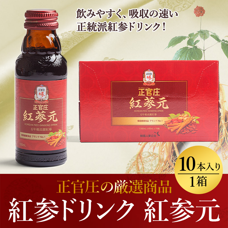 正官庄 紅参ドリンク 紅参元(10本)×1箱