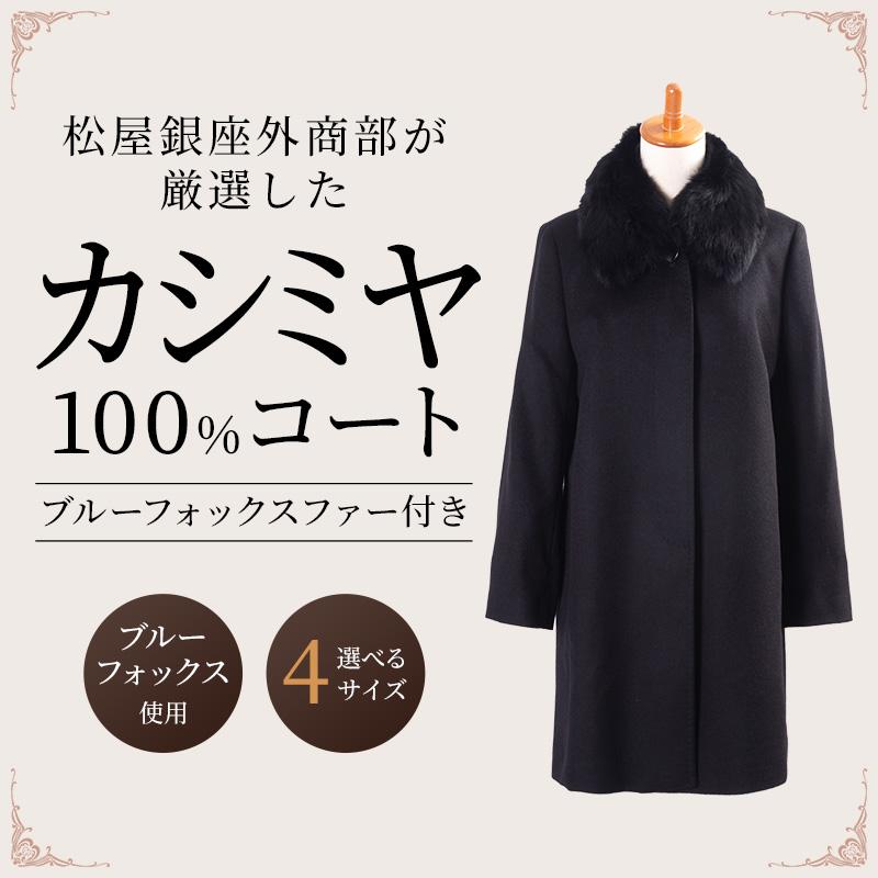 松屋銀座外商部特選 カシミヤ100%コート