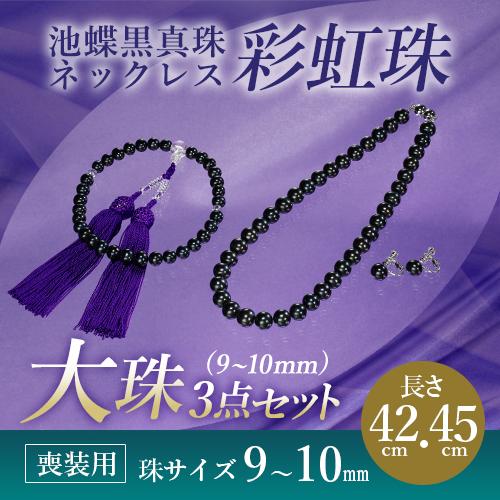 喪装用 池蝶黒真珠ネックレス「彩虹珠」大珠 3点セット 9.0~10.0mm