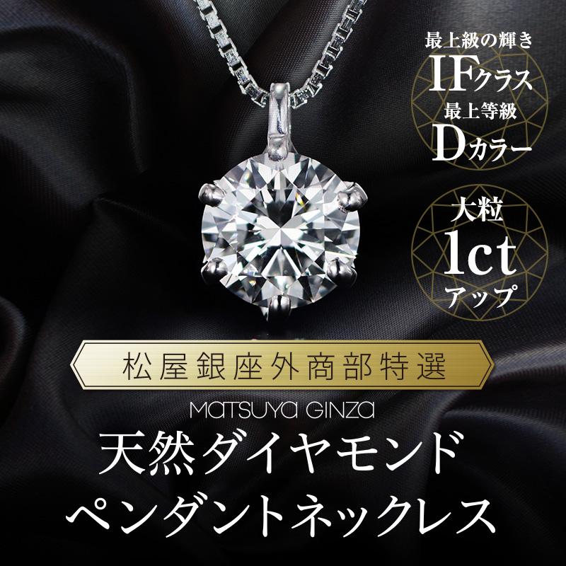 松屋銀座外商部特選 DカラーIFクラス1ct 天然ダイヤモンドペンダントネックレス ※お支払い方法は事前入金のみとなります