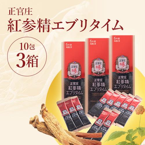 正官庄 紅参精エブリタイム(10包)×3箱