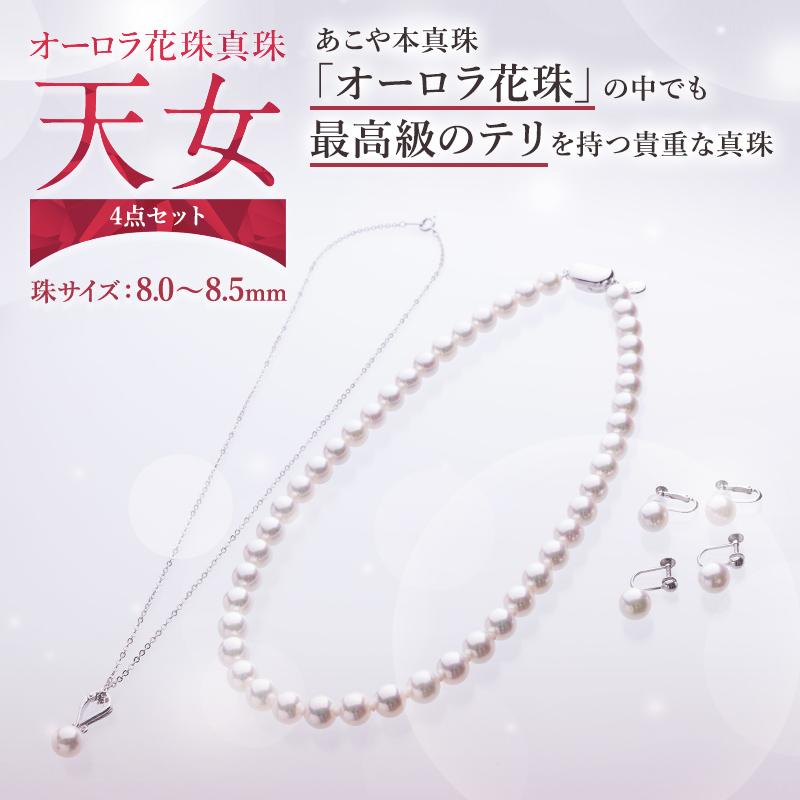 オーロラ花珠真珠「天女」4点セット 8.0~8.5mm