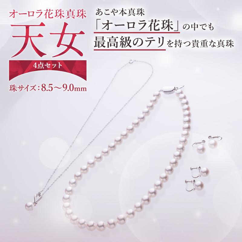 オーロラ花珠真珠「天女」4点セット 8.5~9.0mm