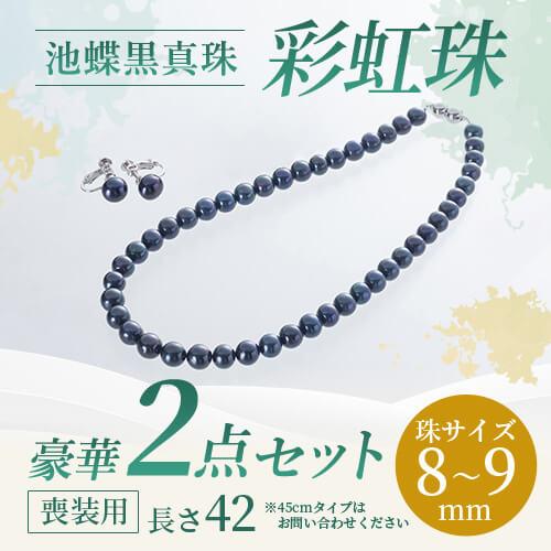 彩虹珠 池蝶黒真珠2点セット 8.0~9.0mm