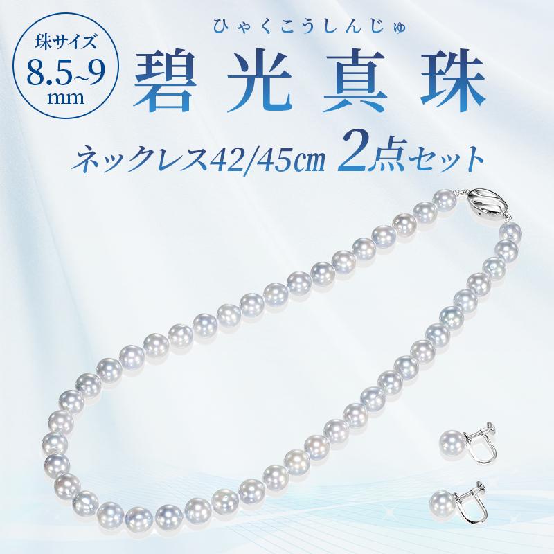 松屋銀座 碧光真珠(ひゃくこうしんじゅ)ネックレス 2点セット8.5〜9.0mm珠
