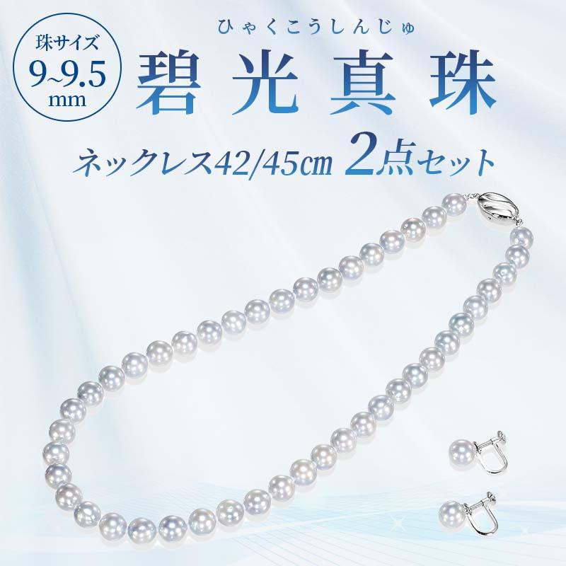 松屋銀座 碧光真珠(ひゃくこうしんじゅ)ネックレス 2点セット9.0〜9.5mm珠