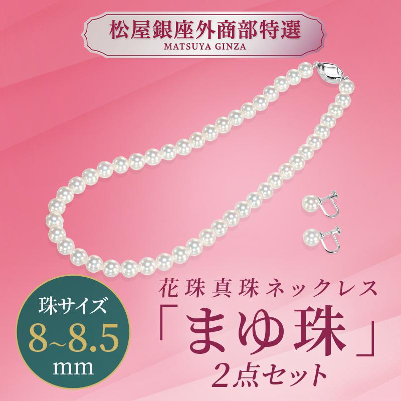 松屋銀座特選 花珠真珠ネックレス「まゆ珠」2点セット 8.0〜8.5mm珠