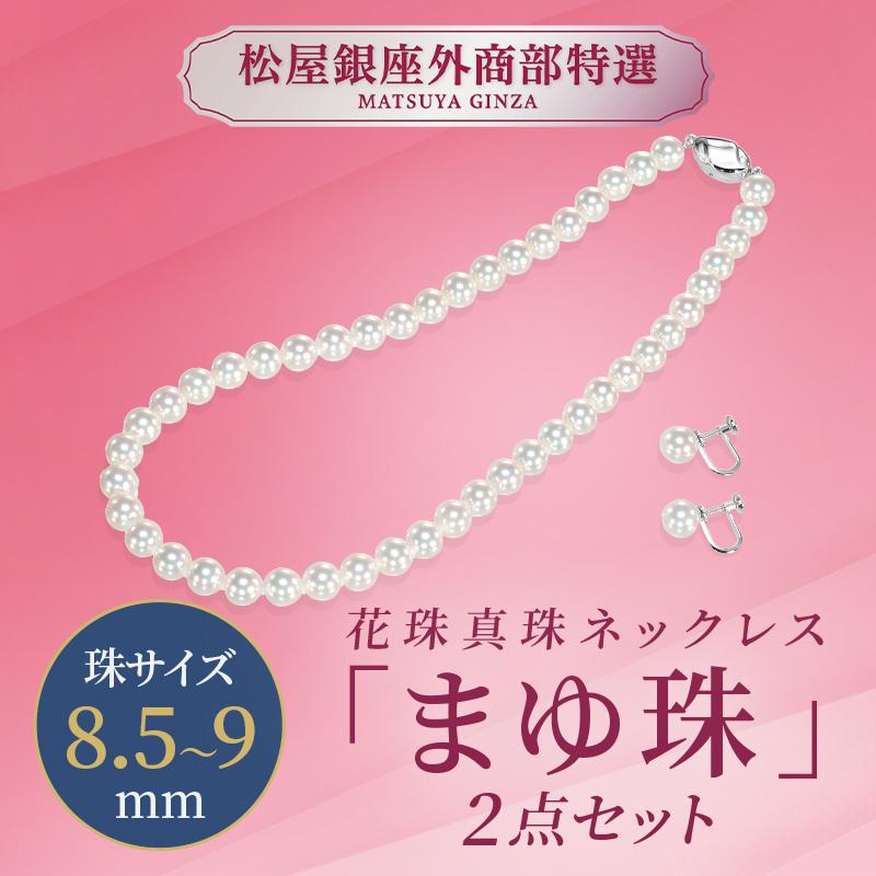 松屋銀座特選 花珠真珠ネックレス「まゆ珠」2点セット 8.5〜9.0mm珠