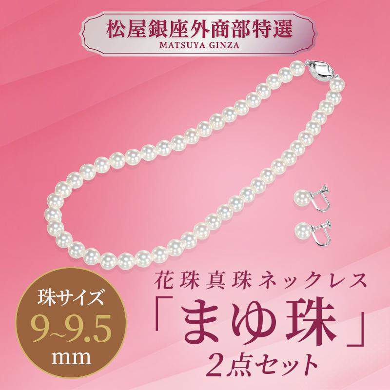 松屋銀座特選 花珠真珠ネックレス「まゆ珠」2点セット 9.0〜9.5mm珠
