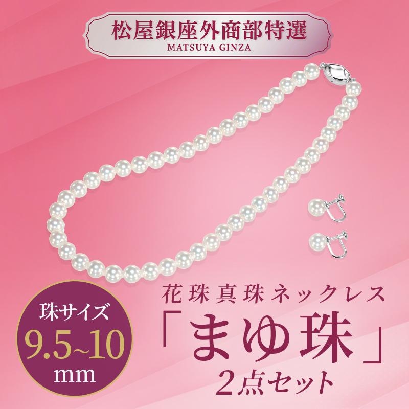 松屋銀座特選 花珠真珠ネックレス「まゆ珠」2点セット 9.5〜10.0mm珠
