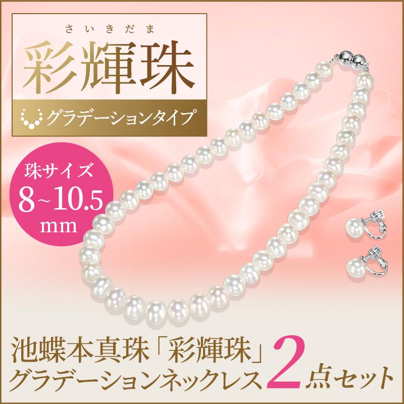 池蝶本真珠「彩輝珠」グラデーションネックレス 2点セット 8-10.5mmタイプ