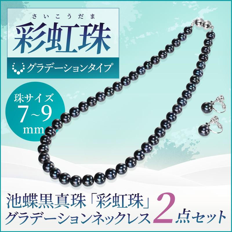 池蝶黒真珠「彩虹珠」グラデーションネックレス 2点セット  7〜9mmタイプ