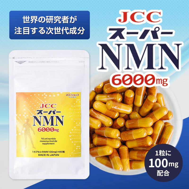 JCCスーパーNMN6000mg