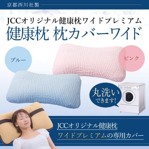 頚椎・首・頭を優しく支える健康枕 ワイドプレミアムにピッタリ!  健康枕 枕カバー ワイド