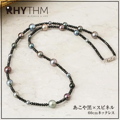 【リズム001】アコヤ黒・スピネル 60cmネックレス