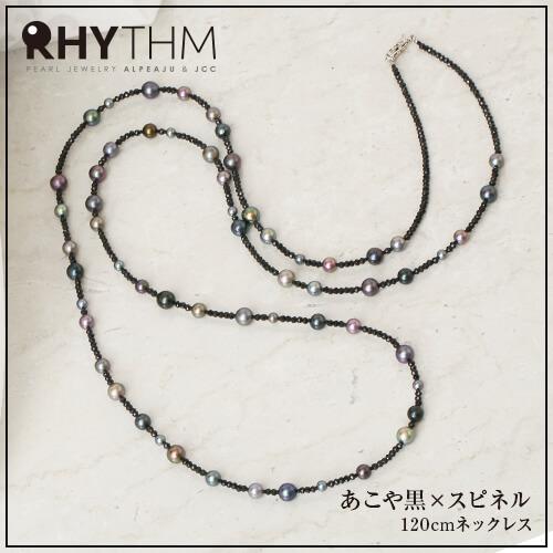 【リズム002】アコヤ黒・スピネル 120cmネックレス