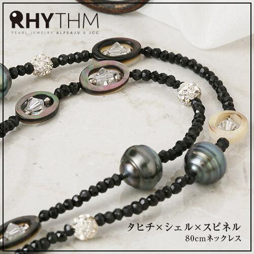 【リズム004】タヒチ・シェル・スピネル 80cmネックレス