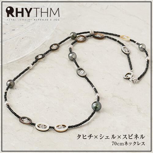 【リズム005】タヒチ・シェル・スピネル 70cmネックレス
