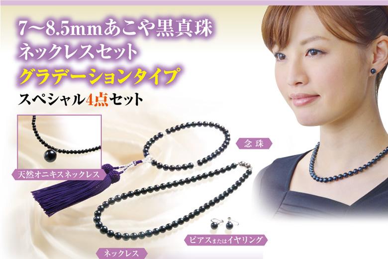 7.5~9mmあこや黒真珠ネックレスタイプグラデーションタイプ【スペシャル4点セット】
