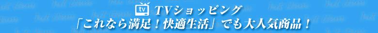 TVショッピング「これなら満足!快適生活」でも大人気商品!