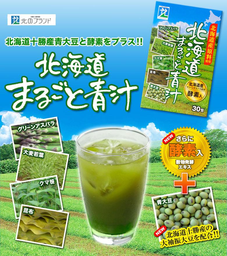 北海道まるごと青汁