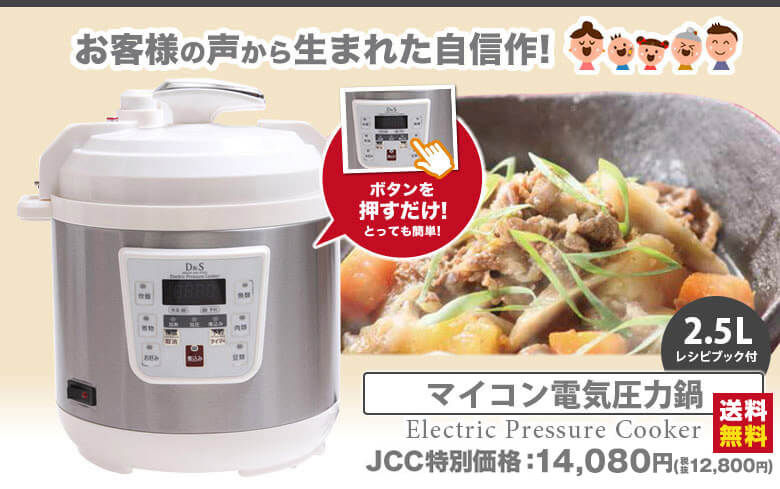 お客様の声から生まれた自信作!家庭用マイコン電気圧力鍋2.5L