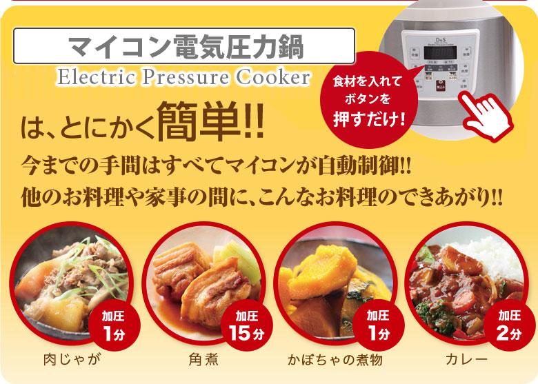 家庭用マイコン電気圧力鍋はとにかく簡単!