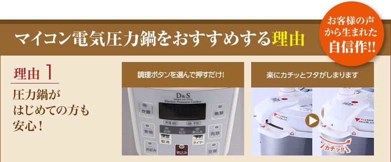 マイコン電気圧力鍋をおすすめする理由【1】
