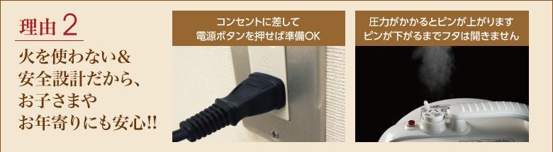 マイコン電気圧力鍋をおすすめする理由【2】