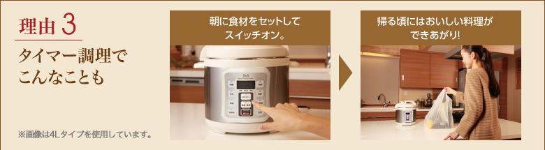 マイコン電気圧力鍋をおすすめする理由【3】
