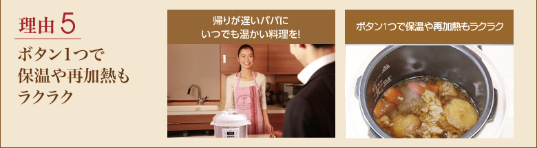 マイコン電気圧力鍋をおすすめする理由【5】