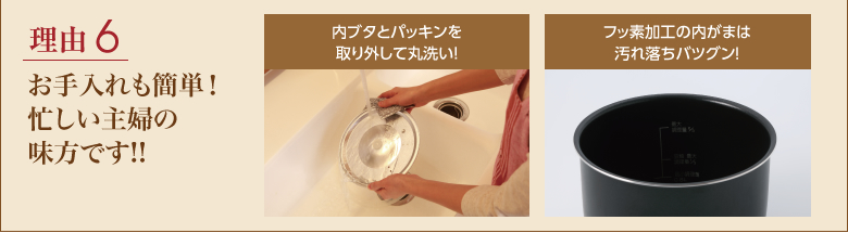 マイコン電気圧力鍋をおすすめする理由【6】