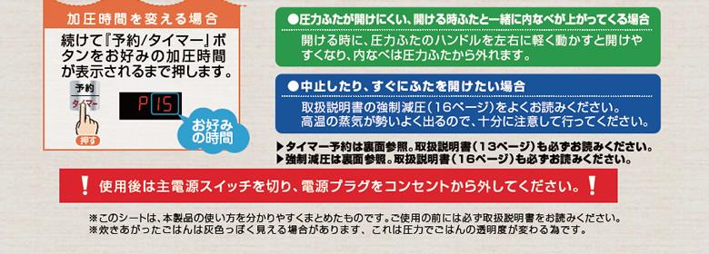 おいしいごはんの炊き方【2】