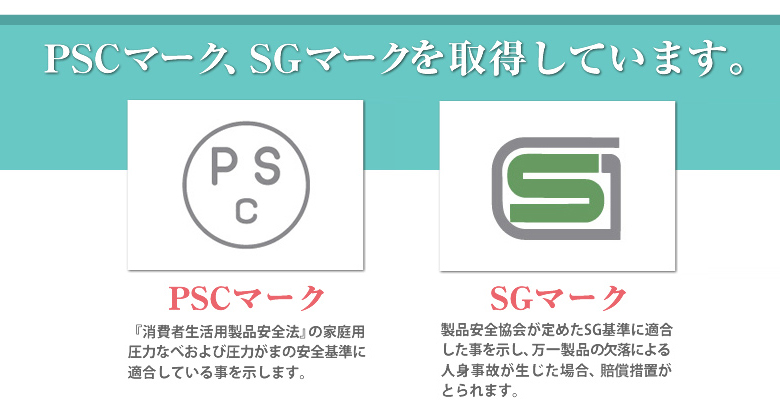 PSCマーク、SGマークを取得しています。