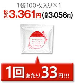 100枚入りx1袋で3300円 一回あたり33円!