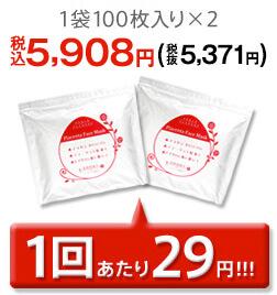 100枚入りx2袋で5800円 一回あたり29円!