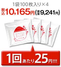 100枚入りx4袋 一回あたり25円!