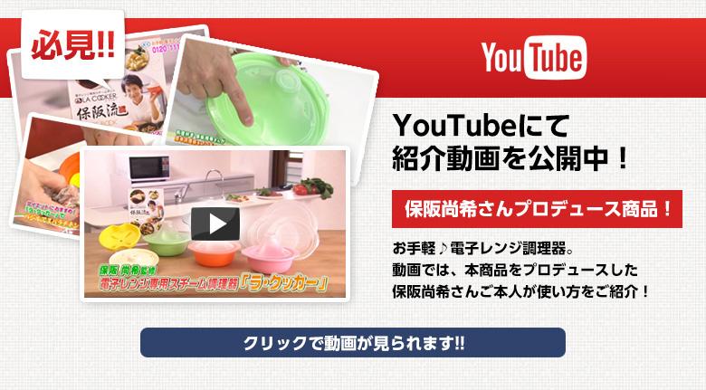 YouTubeにて紹介動画を公開中!