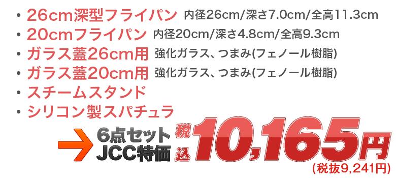 ・26cm深型フライパン 内径20cm/深さ4.8cm/全高9.3cm・20cmフライパン 内径26cm/深さ7.0cm/全高11.3cm・ガラス蓋26cm用 強化ガラス、つまみ(フェノール樹脂)・ガラス蓋20cm用 強化ガラス、つまみ(フェノール樹脂)・スチームスタンド・シリコン製スパチュラの6点セットで9,980円!