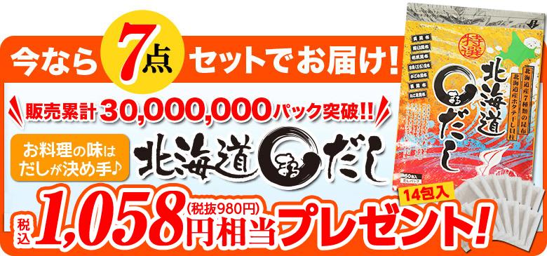 販売累計3000万パック突破の大人気商品!特選北海道まるだしお試し980円をプレゼントいたします!