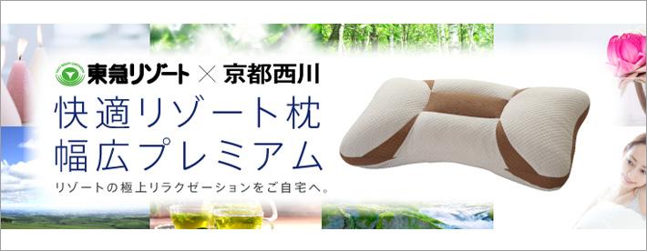 <span class='bg_ico new'>new</span>【東急リゾート×京都西川】リゾートの極上リラクゼーションをご自宅へ