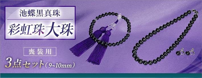 <span class='bg_ico new'>new</span>人気の黒真珠を使用したスペシャル3点セット